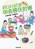 おひとりさま女子の田舎移住計画 (朝日コミックス)