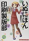 いぬにほん印刷製版部 (1) (まんがタイムコミックス)