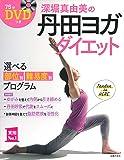 DVDつき 深堀真由美の丹田ヨガ ダイエット (主婦の友実用No.1シリーズ)