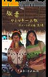 旅妻ヤミツキひとり旅~タイ・ラオス編(第1巻): タイのチェンマイとチェンライを歩いてみた。 旅妻ヤミツキ一人旅タイ・ラオス編 (読書と編集)
