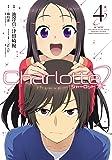 Charlotte(4) (電撃コミックスNEXT)