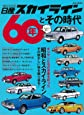 日産スカイライン60年とその時代 (M.B.MOOK)