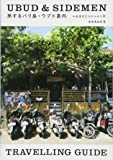 旅するバリ島・ウブド案内+おまけにシドゥメン村