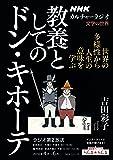 NHKカルチャーラジオ 文学の世界 教養としてのドン・キホーテ (NHKシリーズ)