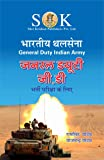 Indian Army NER Soldier GD Exam Hindi