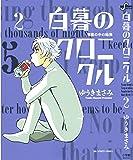 白暮のクロニクル 2 (ビッグコミックス)