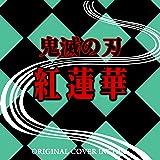 鬼滅の刃 紅蓮華 ORIGINAL COVER INST.Ver