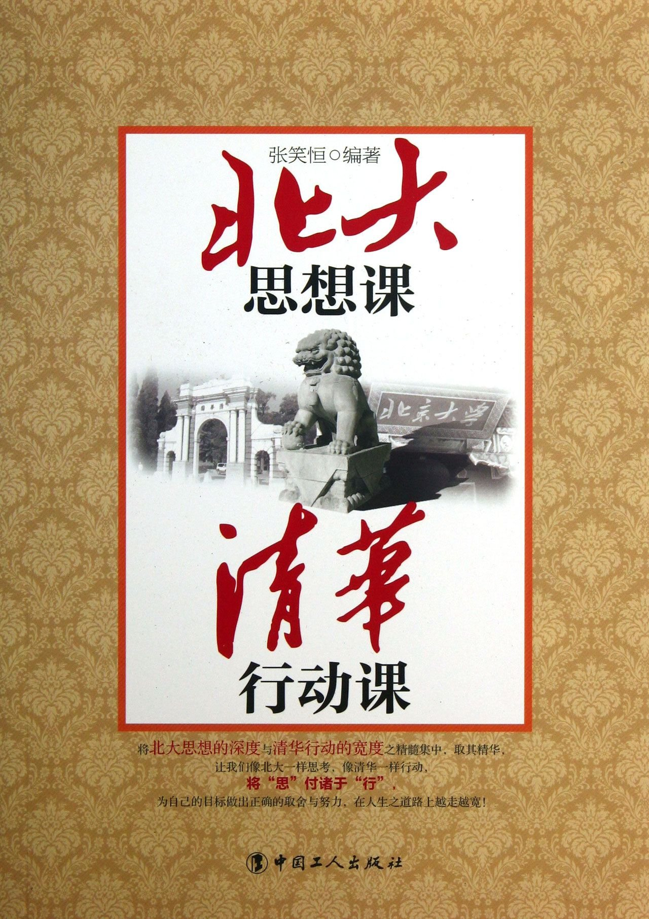 Download North ideological lessons. lessons Tsinghua action(Chinese Edition) pdf