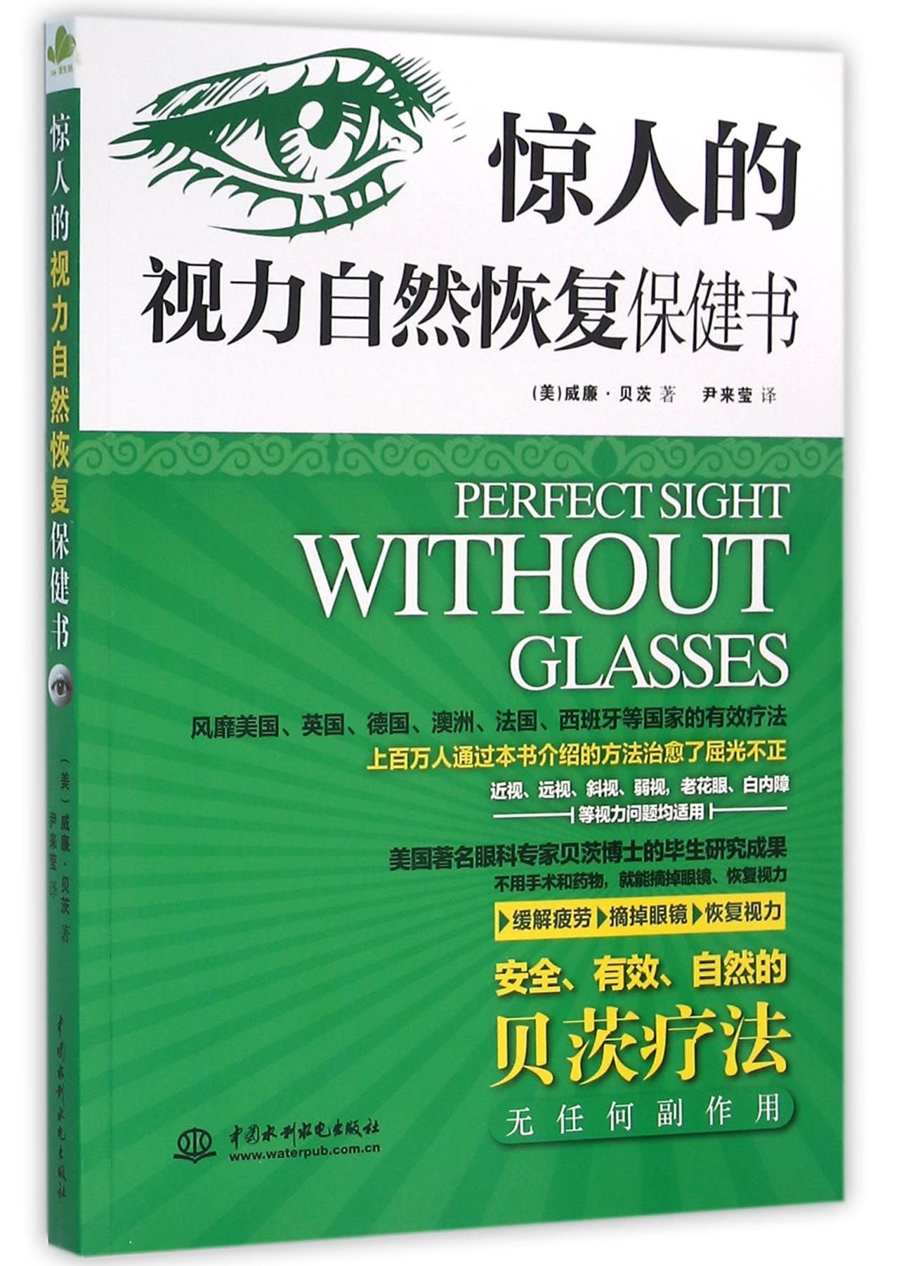 Read Online Perfect Sight Without Glasses (Chinese Edition) pdf