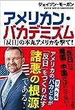 アメリカン・バカデミズム 「反日」の本丸アメリカを撃て!