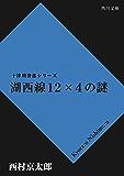 湖西線12×4の謎 「十津川警部」シリーズ (角川文庫)