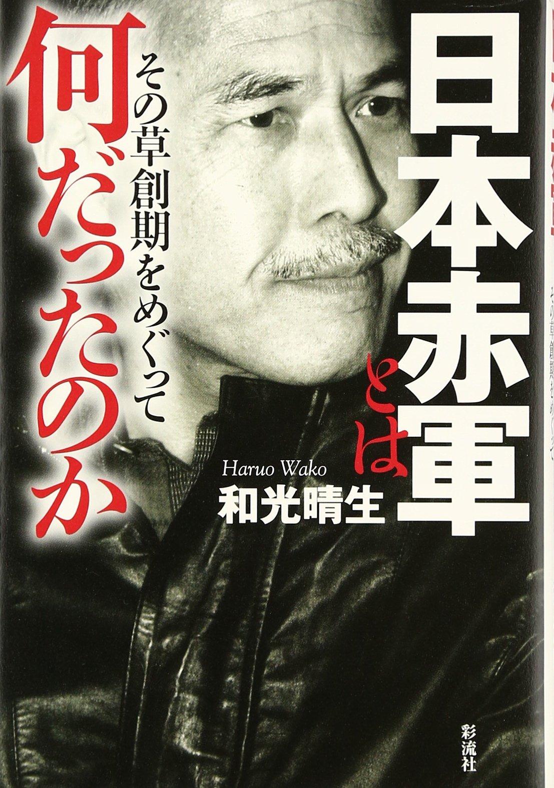 日本赤軍とは何だったのか;その草創期をめぐって | 和光 晴生 |本 ...