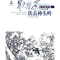 星火燎原系列连环画·抗日战争卷4:伏击神头岭