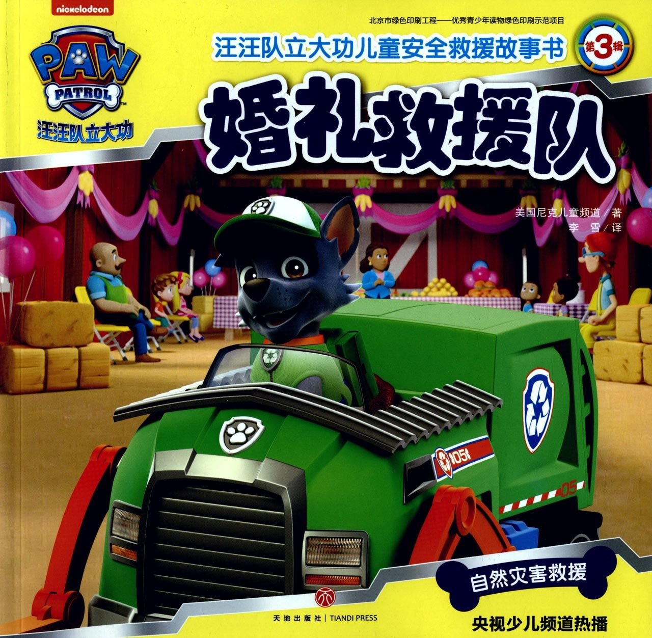 Read Online Wedding Rescue Team/ PAW Patrol Children's Safety and Rescue Storybook (Chinese Edition) PDF