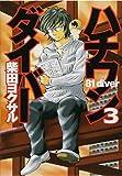 ハチワンダイバー 3 (ヤングジャンプコミックス)