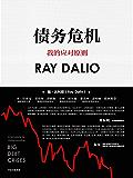 债务危机(《原则》作者、桥水创始人瑞·达利欧新作!破解金融危机规律,创建债务大周期模型,桥水44年危机应对经验公开!)