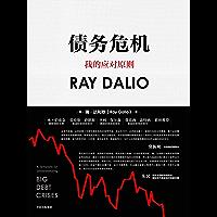 债务危机(《原则》作者、桥水创始人瑞·达利欧新作!破解金融危机规律,创建债务大周末模型,桥水44年危机应对经验公开!)