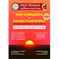 Non Kannadiga To Naanu Kannadiga - Speak Kannada in 30 Days, Proven simple and easy to learn