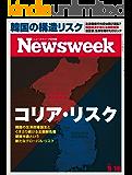 週刊ニューズウィーク日本版 「特集:コリア・リスク」〈2017年5月16日号〉 [雑誌]