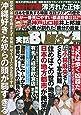 実話BUNKA超タブー vol.24