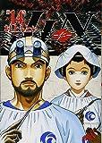 JIN 第14巻―仁 (ジャンプコミックスデラックス)