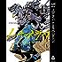 ノー・ガンズ・ライフ 6 (ヤングジャンプコミックスDIGITAL)