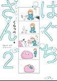 はぐちさん(2) (FEEL COMICS)