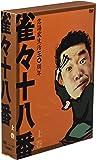 雀々十八番 上巻 [DVD]
