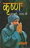 Krishan Guru Bhi Sakha Bhi