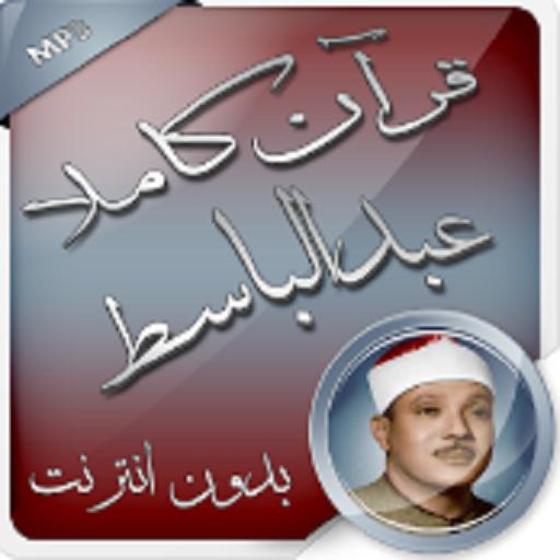 ... الشيخ عبد الباسط عبد الصمد برواية حفص عن عاصم screenshot 3 ...