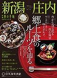 別冊旅の手帖 新潟・庄内 [雑誌]