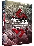 纳粹德国(一部新的历史)(精)