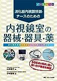 内視鏡室の器械・器具・薬: 消化器内視鏡技師・ナースのための