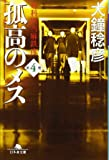孤高のメス―外科医当麻鉄彦〈第4巻〉 (幻冬舎文庫)