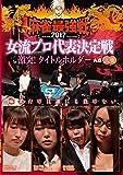 麻雀最強戦2017 女子プロタイトルホルダー 上巻 [DVD]