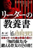 リーダーの教養書 (News Picks Book)
