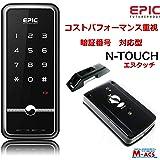 コストパフォーマンスを追求した 暗証番号 デジタルドアロック N-TOUCH(エヌタッチ) 解錠方法:暗証番号 EPIC エピック