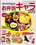 akinoichigo の全プロセスつきお弁当キャラ200 (別冊すてきな奥さん)