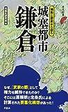 城塞都市鎌倉 (歴史新書)