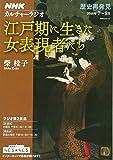 NHKカルチャーラジオ 歴史再発見 江戸期に生きた女表現者たち (NHKシリーズ)