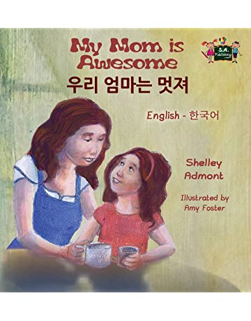 My Mom is Awesome: English Korean Bilingual Edition (English Korean Bilingual Collection) (