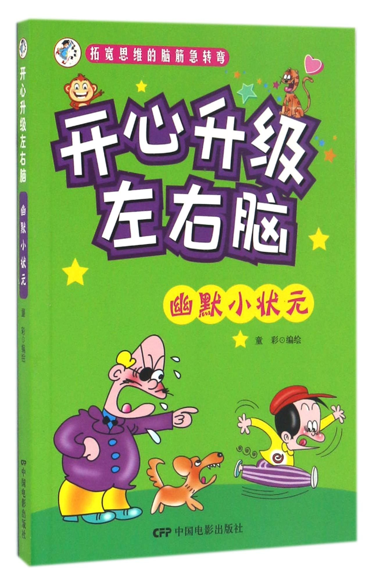 The Best Humor (Chinese Edition) ebook