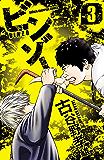 ビンゾー 3 (少年チャンピオン・コミックス)