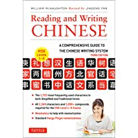 Reading and Writing Chinese: Third Edition (2,633 Chinese Characters and 5,000+ Compounds): Third Edition, HSK All Levels (2,349 Chinese Characters and 5,000+ Compounds)