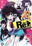 Re(アールイー):2  バカは世界を救えるか? (富士見ファンタジア文庫)