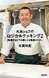 【動画視聴権付】水島シェフのロジカルクッキング2プロ級レシピ徹底マスター
