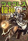神我狩 拡張ルールブック ダモクレスの機神 (Role&Roll RPG)