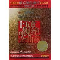 CD-DTS十五首靓绝金曲流行发烧(Ⅱ)