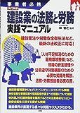 改訂新版 建設業の法務と労務 実践マニュアル (事業者必携)