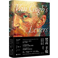 梵高手稿(典藏修订版)